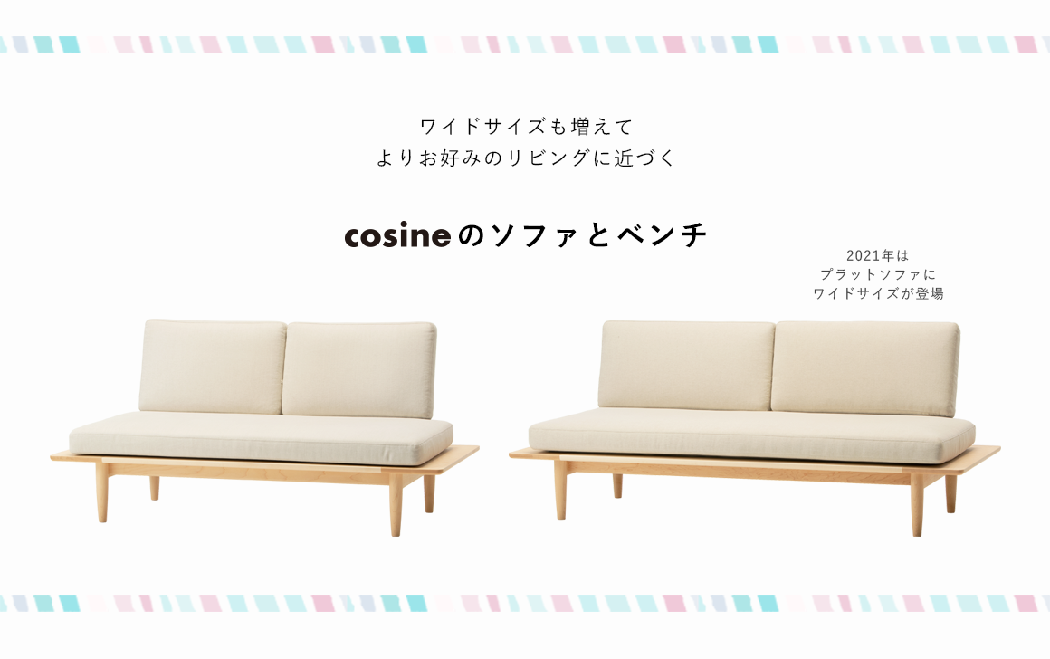 cosine sofa and bench