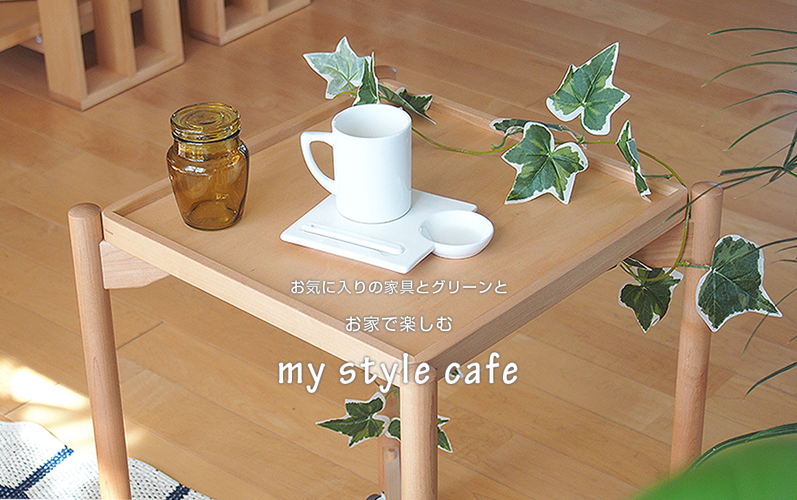 Enjoy at home with your favorite furniture and greens --my style cafe