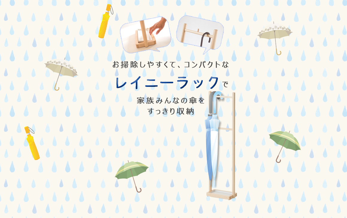 """Easy to clean and compact """"Rainy Rack"""" neatly stores the umbrella of the whole family"""