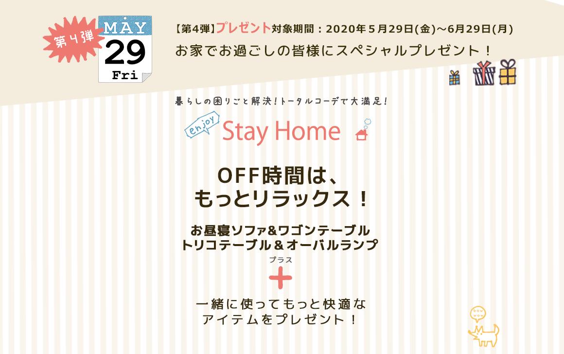 enjoy StayHome gift planning