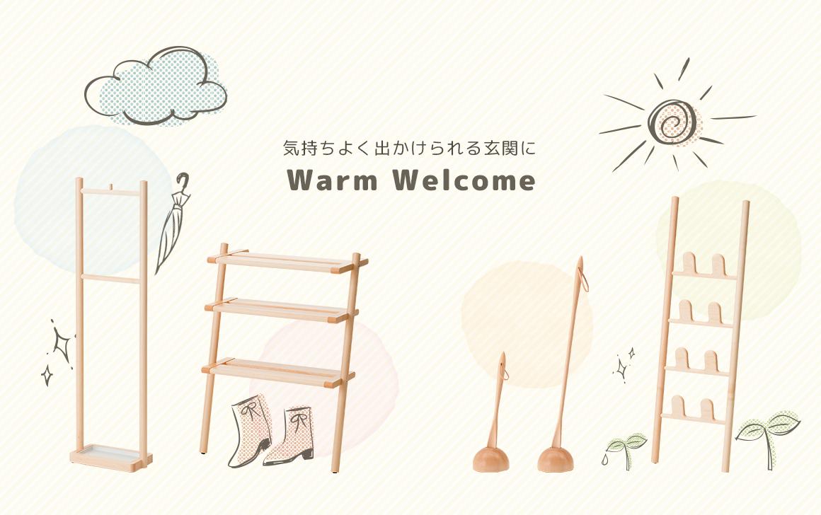 気持ちよく出かけられる玄関に Warm Welcome