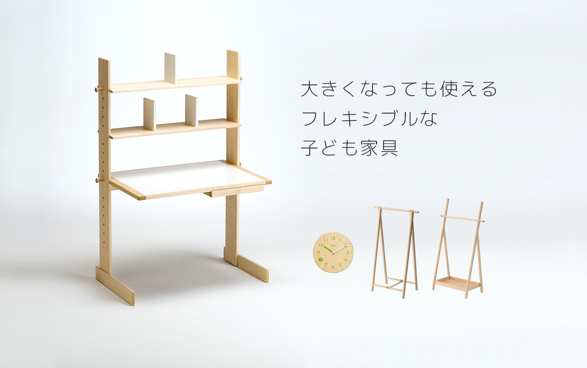 Flexible children's furniture that can be used even when it grows up