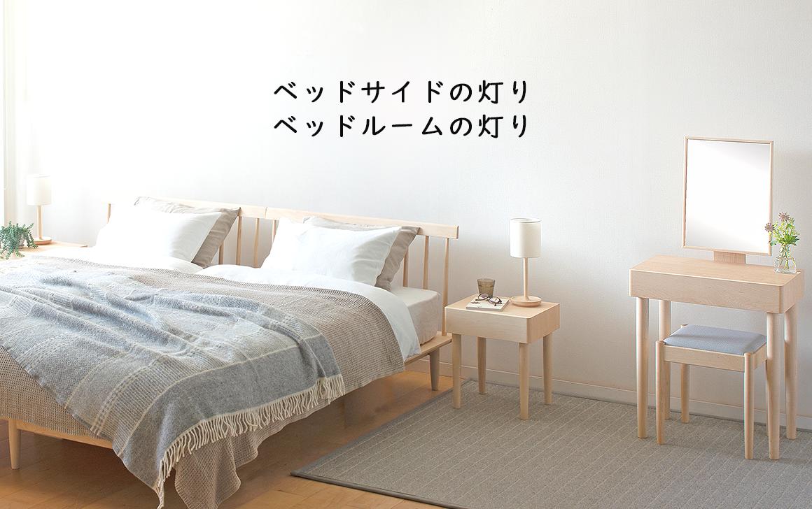 Bedside lights / bedroom lights