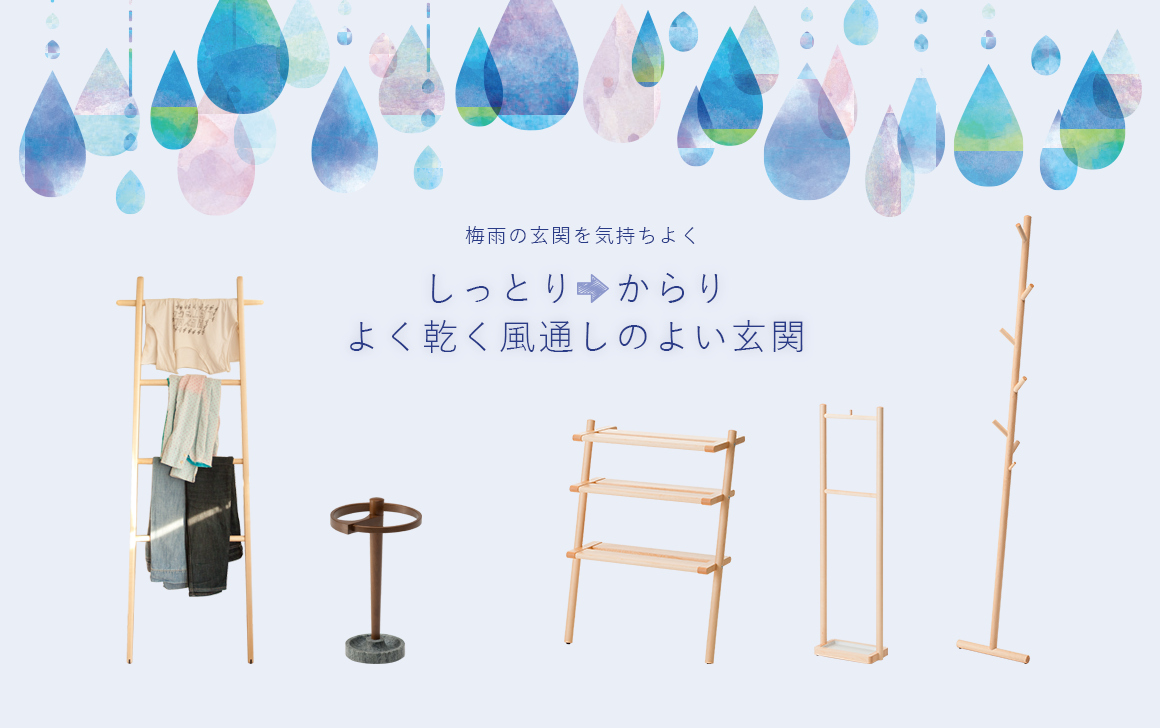 Comfortably moist at the entrance of the rainy season → Karari A well-ventilated entrance that dries well