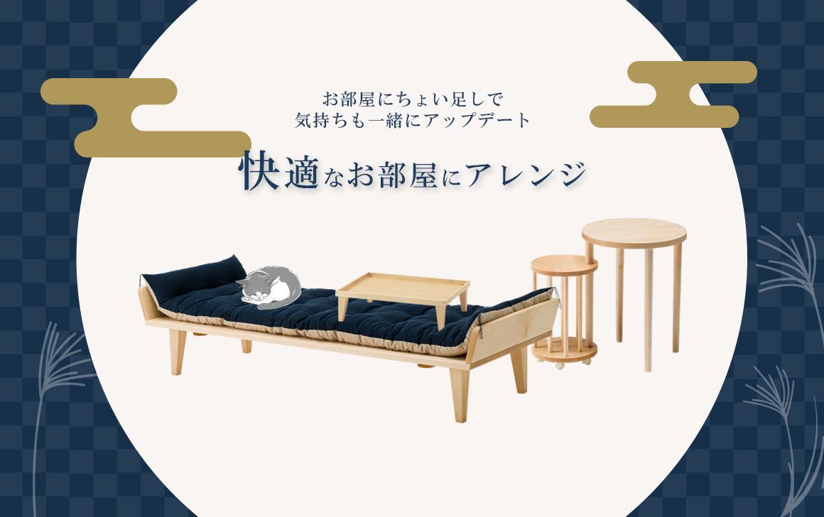 Arrange in a comfortable room