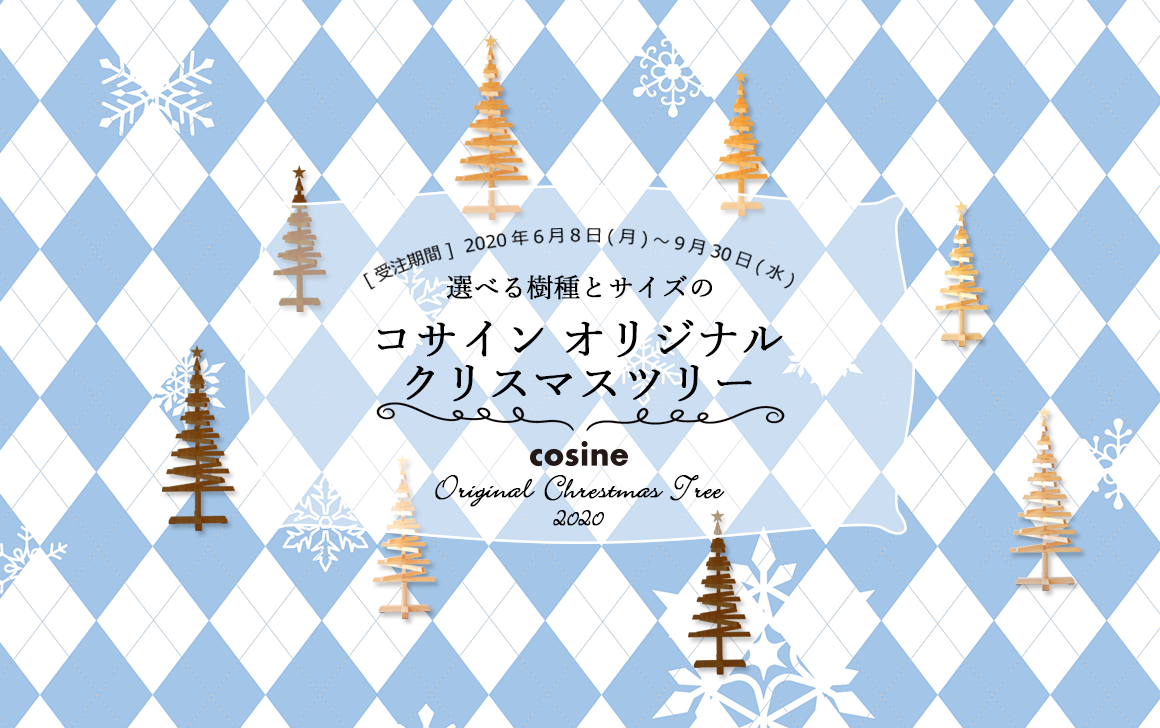 Cosine Original Christmas Tree 2020