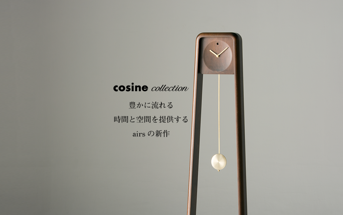 cosine collection airs series new product