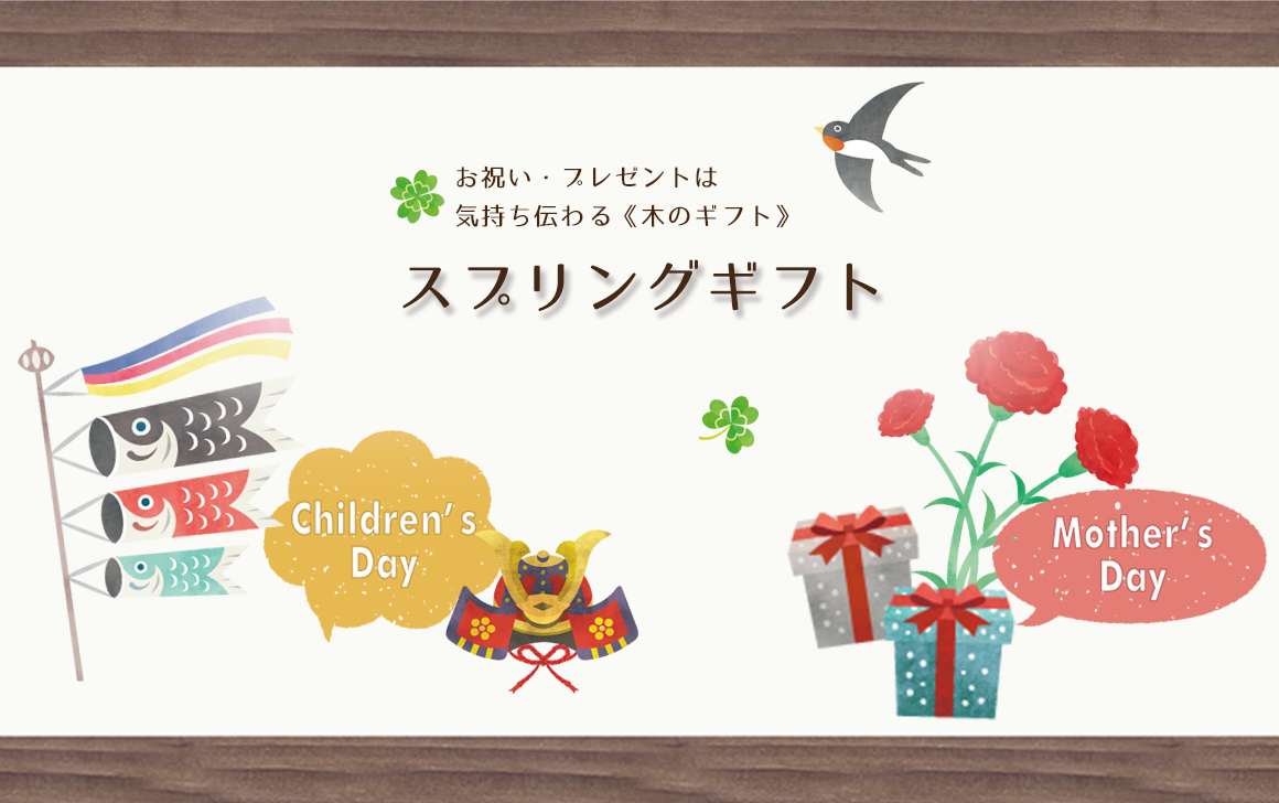 Cosine Tree Gift Spring Gift Mother's Day Children's Day