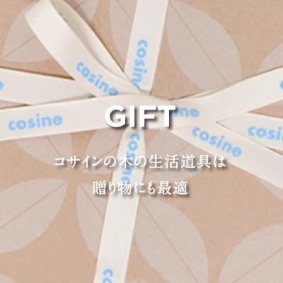 GIFT コサインの木の生活道具は贈り物にも最適