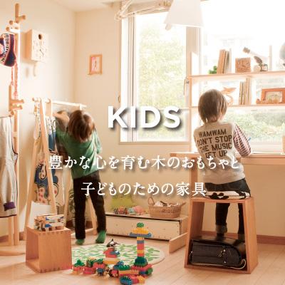 KIDS 豊かな心を育む木のおもちゃ 子どものための家具