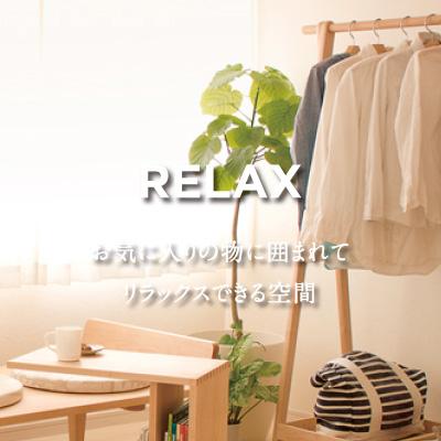 RELAX お気に入りの服に囲まれてリラックスできる空間