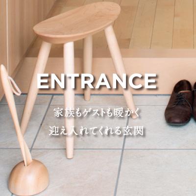 ENTRANCE 家族もゲストも暖かく迎え入れてくれる玄関