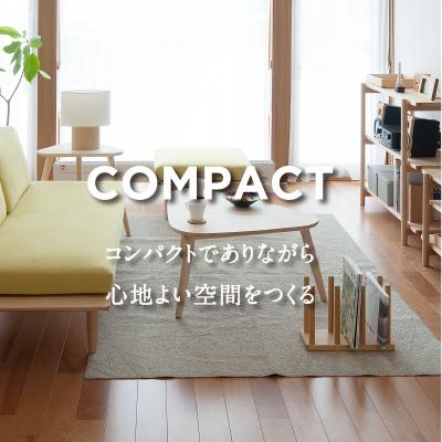 COMPACT コンパクトでありながら心地よい空間をつくる