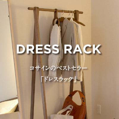 DRESS RACK コサインのベストセラー「ドレスラック」