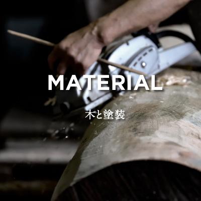 MATERIAL 木と塗装