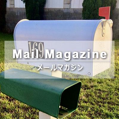 mail magazine メールマガジン 購読/解除